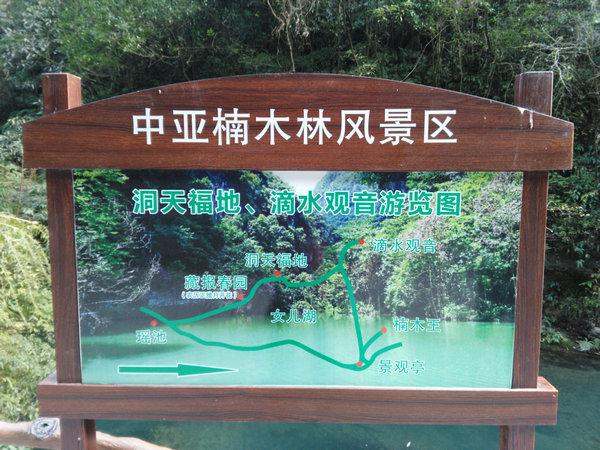 中亚楠木林风景区(宜昌夷陵区雾渡河)优惠门票预订